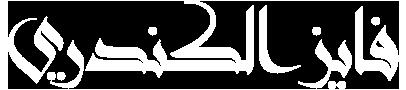 الموقع الرسمي للأستاذ فايز الكندري